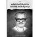 മാര്ക്സിന്റെ വിപ്ലവവും ലെനിന്റെ അതിവിപ്ലവവും എം.ആര്.ചന്ദ്രശേഖരന് എം.ആര്.സി. ബുക്സ് പേജ്: 192 വില: 200