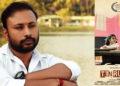 സംവിധായകന് യുവരാജ് ഗോകുല്